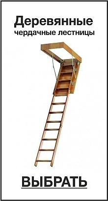Деревянные чердачные лестницы